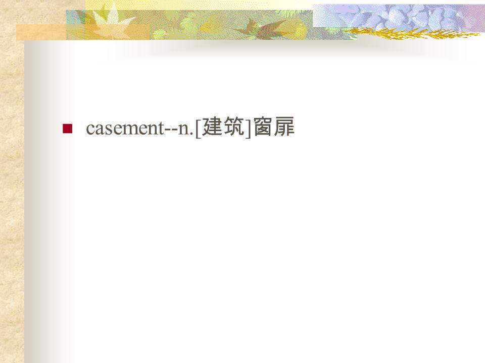 casement--n.[建筑]窗扉
